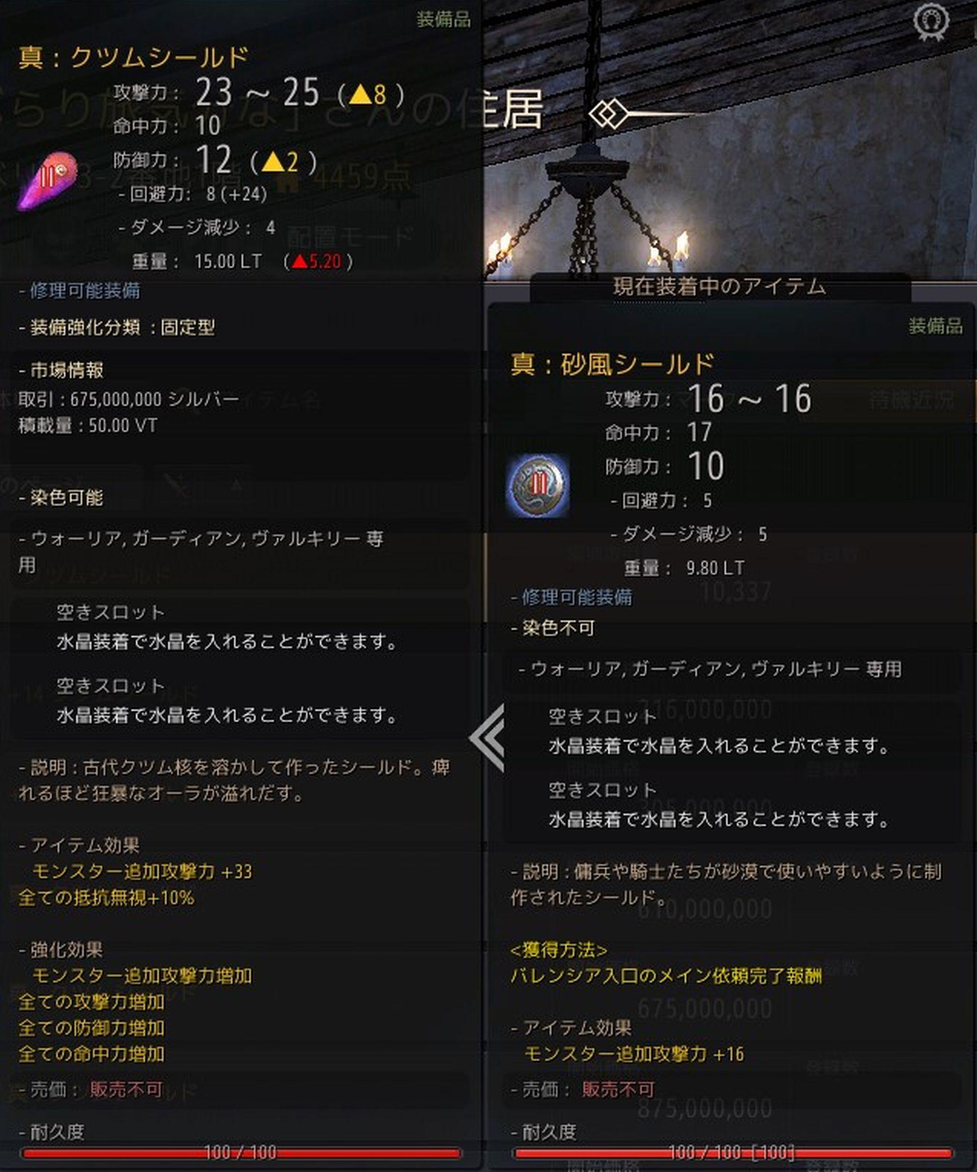 武器 強化 砂漠 ps4 黒い